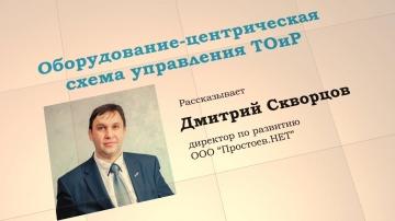 Оборудование-центрическая схема управления ТОиР. RCM.Prostoev.net - Простоев.НЕТ