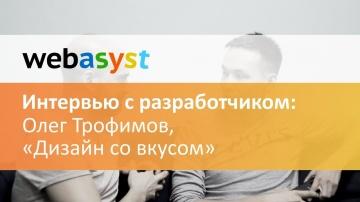 Webasyst: Олег Трофимов: разработка тем дизайна для платформы Webasyst наше основное занятие. - виде