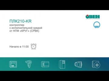 АСУ ТП: Вебинар «ПЛК210-KR – контроллер с исполнительной средой от НПФ «КРУГ» (СРВК)». - видео