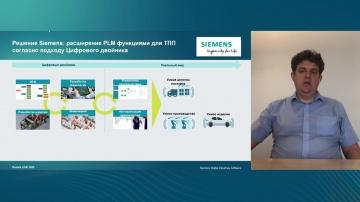 PLM: Как запустить производство электроники с первого раза – готовим данные для SMT-линий. - видео