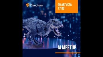 Directum: AI Meetup: машинное обучение, аугментация текстов