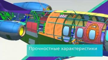 PLM: Применение технологий цифровой разработки и производства композитных деталей - видео