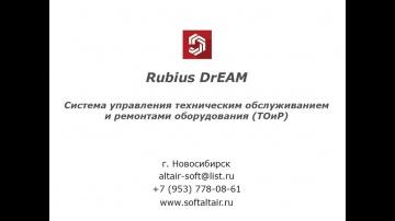 Применение на предприятии отечественной системы ТОиР Rubius DrEAM