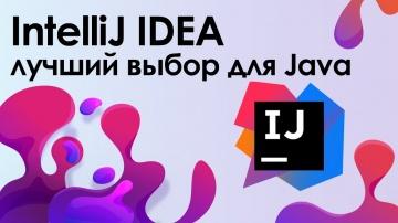 J: IntelliJ IDEA лучшая среда разработки для Java - Уроки IntelliJ IDEA для начинающих. Установка. -