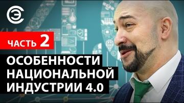soel.ru: Особенности национальной Индустрии 4.0. Часть 2. Евгений Липкин, Остек-СМТ - видео