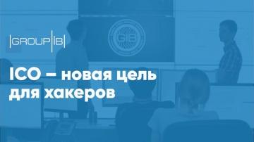 GroupIB: ICO – новая цель для хакеров