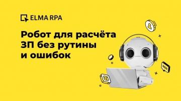 ELMA: Робот для расчета ЗП без рутины и ошибок / Вебинар - видео