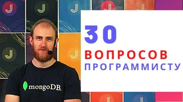J: 30 глупых вопросов java программисту - видео