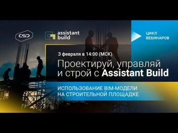BIM: Assistant Build. Использование BIM-модели на строительной площадке - видео