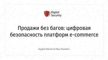 "Digital Security: Вебинар ""Продажи без багов: цифровая безопасность платформ e-commerce"""