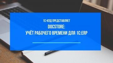 1С-КПД: 216 - 1C:КПД DOCSTORE: Учёт рабочего времени для 1С:ERP - видео