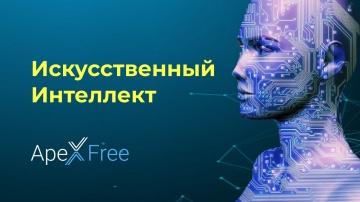 ApexFree: искусственный интеллект пример его работы