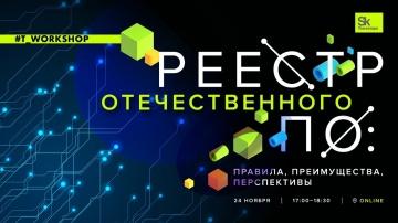 Технопарк Сколково: Реестр отечественного ПО: правила, преимущества, перспективы - #T_Workshop видео