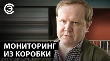 soel.ru: Мониторинг из коробки. Ролик только для проверки, ссылку пока не передавать - видео