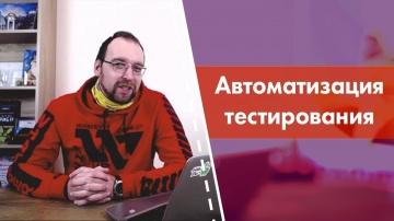 Сергей Немчинский об автоматизации тестирования