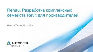 Autodesk CIS: Rehau. Разработка комплексных семейств Revit для производителей