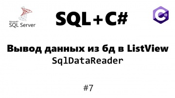 C#: Вывод данных из бд в ListView / SqlDataReader [Базы данных для C# программиста] #7 - видео