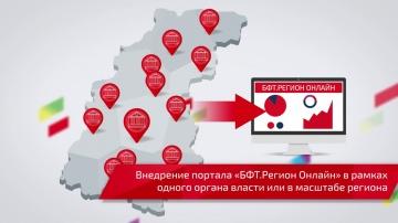 БФТ: Портал «БФТ.Регион Онлайн»
