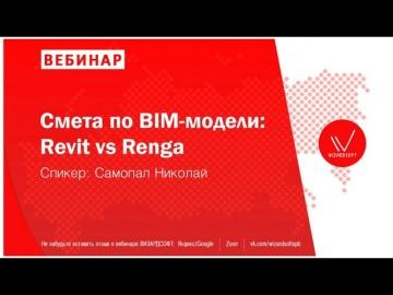 BIM: Вебинар от 15.09.20 Смета по BIM-модели: Revit vs Renga - видео