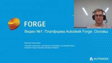 Autodesk CIS: Видео №1: Платформа Autodesk Forge. Основы