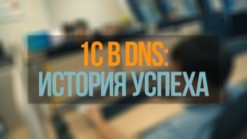 Программист 1С в DNS! - видео