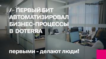 1С:Первый БИТ: Первый Бит помог американской компании doTerra запустить бизнес в России