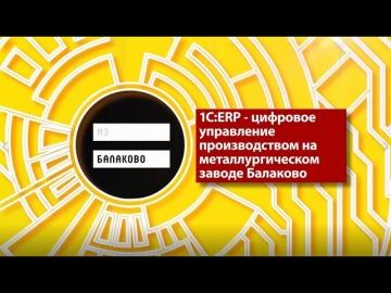 1C:ERP - цифровое управление производством на металлургическом заводе Балаково.