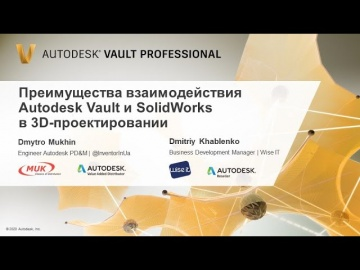PLM: Преимущества взаимодействия Autodesk Vault и SolidWorks в 3D-проектировании - видео
