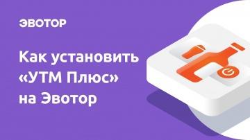 Эвотор: Как установить приложение «УТМ Плюс» - видео