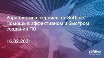 """Softline: Вебинар """"Управляемые сервисы от Softline Помощь в эффективном и быстром создании ПО"""" 16.0"""