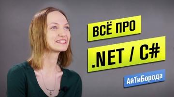 АйТиБорода: Всё о .NET / Путь C# разработчицы / Интервью с Senior .NET Developer - видео