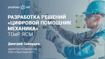 Простоев.НЕТ: Разработка решений «цифровой помощник механика». ТОиР, RCM. Reliability. Управление на