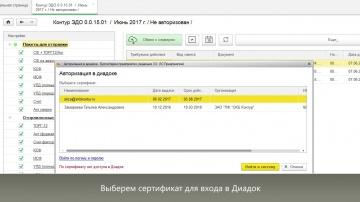 Модуль DiadocPro для 1С. Отправка документов