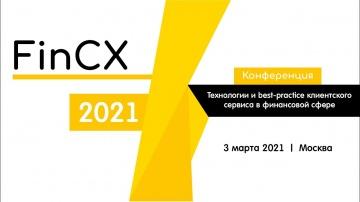 3iTech: FinCX2021: Речевая аналитика в контакт-центре банка - видео
