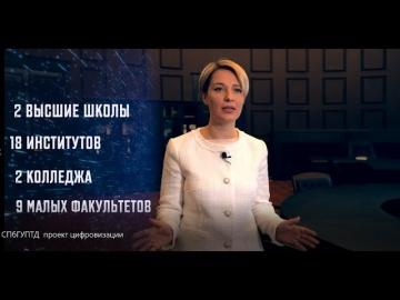 Галактика: проект цифровизации СПбГУПТД