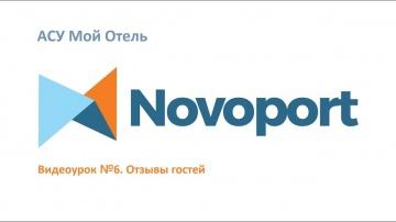 Novoport: Отзывы в АСУ Мой отель - видео