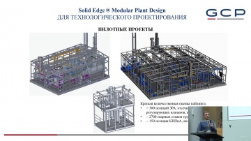 CSoft: Solid Edge Modular Plant Design. Опыт проектирования сложных модульных установок - видео - S
