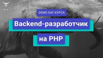 PHP: Demo Day курса «PHP-разработчик» // День открытых дверей OTUS - видео