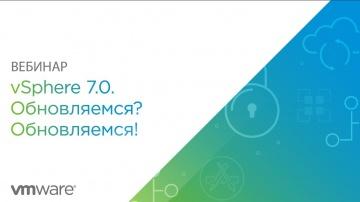 VMware: Вебинар: vSphere 7.0. Обновляемся? Обновляемся! - видео