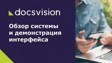 Docsvision: Обзор системы Docsvision и демонстрация интерфейса