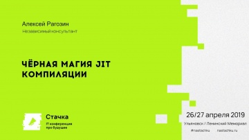 Стачка: Черная магия JIT компиляции / Алексей Рагозин - видео