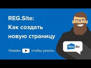 REG.RU: REG.Site: Как создать новую страницу - видео
