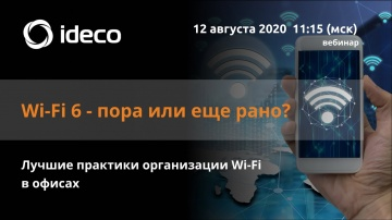 Айдеко: Best practices организации Wi-Fi в офисах. Wi-Fi 6 - пора, или еще рано?