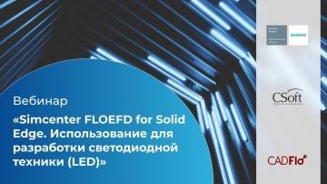 CSoft: Вебинар «Simcenter FLOEFD for Solid Edge. Использование для разработки светодиодной техники (