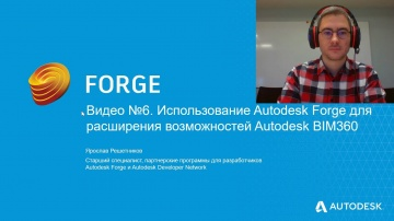 Autodesk CIS: Видео №6. Использование Autodesk Forge для расширения возможностей Autodesk BIM360