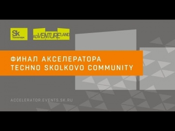 Techno Skolkovo Community: VIII Финал Акселератора
