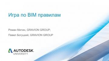 Autodesk CIS: Игра по BIM правилам