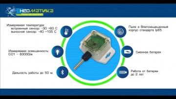 Bluetooth датчик ADM31