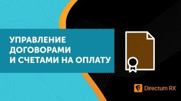 Directum: Directum RX. Управление договорами и счетами на оплату