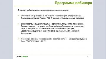 ДиалогНаука: вебинар: Положения Банка России 719-П. Новые требования. Обзор - видео